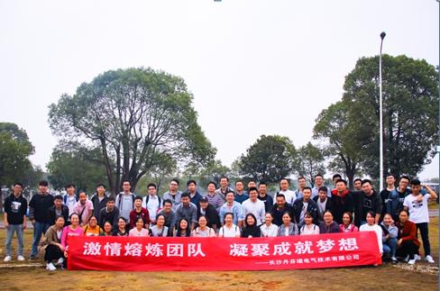 长沙ku体育开户电气技术有限公司2019年户外拓展活动